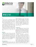 Hepatitis B Korean PDF