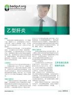 Hepatitis B Chinese (Simplified) PDF